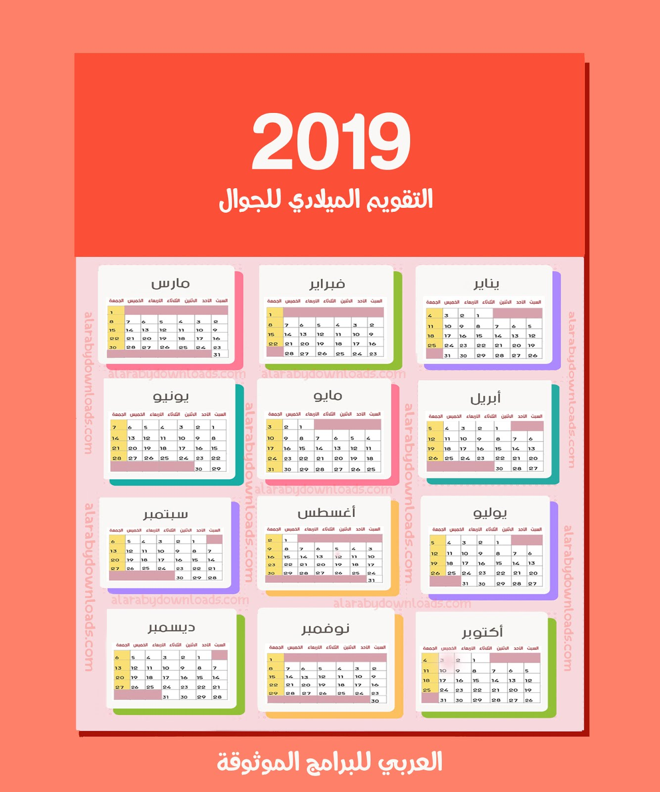 1440 ننشر الأجازات والعطل الرسمية 2019