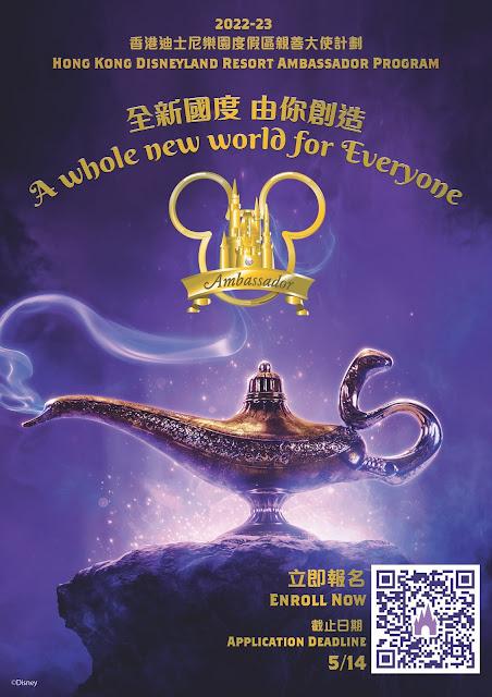 香港迪士尼樂園度假區 2022至2023年度親善大使計劃 Hong Kong Disneyland Resort 2022-23 Ambassador Program 現正接受申請