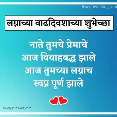 Anniversary Wishes In Marathi
