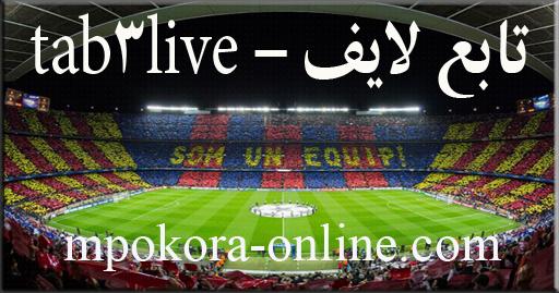 تابع لايف tab3live | مشاهدة مباريات اليوم بث مباشر