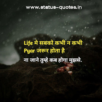 Sad Status In Hindi   Sad Quotes In Hindi   Sad Shayari In HindiLife मे सबको कभी न कभी Pyar जरूर होता है ना जाने तुम्हे कब होगा मुझसे.