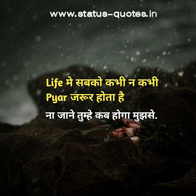 Sad Status In Hindi | Sad Quotes In Hindi | Sad Shayari In HindiLife मे सबको कभी न कभी Pyar जरूर होता है ना जाने तुम्हे कब होगा मुझसे.