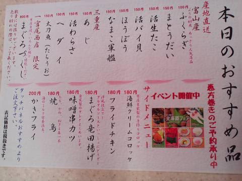 本日のおすすめ品 回転寿司かいおう一宮尾西インター店