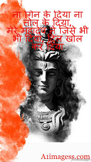 mahakal photo shayari hd download,