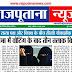 राजपूताना न्यूज ई-पेपर 22 जून 2019 डेली डिजिटल एडिशन