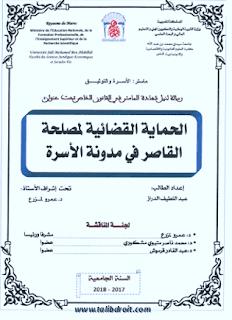 """رسالة في موضوع: """"الحماية القضائية للأسرة في مدونة الأسرة رسالة في موضوع: """"الحماية القضائية للأسرة في مدونة الأسرة pdf"""