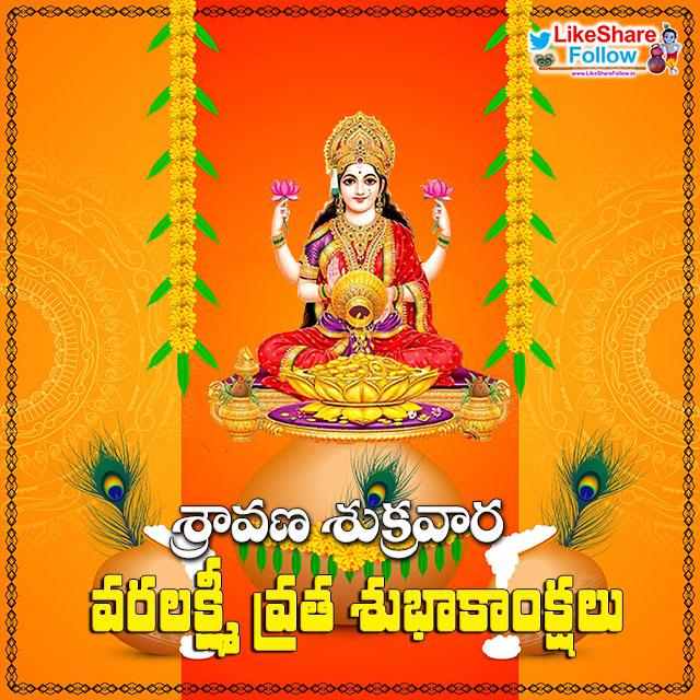 sravana sukravara varalakshmi vrata shubhakankshalu telugulo vrata vidhanam telugu pdf free download