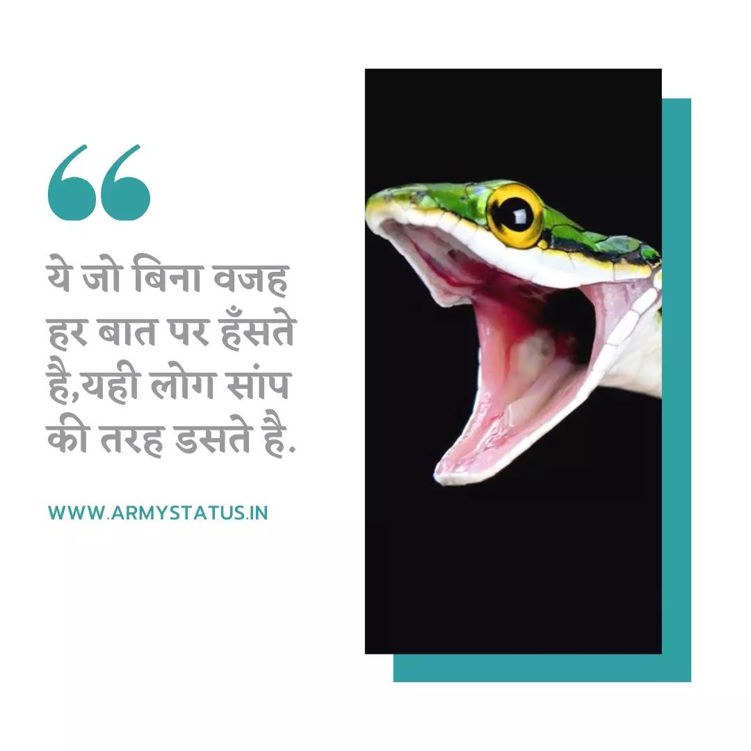 Saanp shayari images, snack shayari images, nagin shayari images, saanp quotes, snack quotes