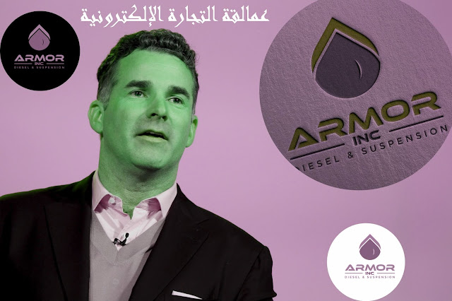 تنحى مؤسس شركة Armor Inc كيفن بلانك عن منصبه كرئيس للشركة الخاضعه للتجارة الالكترونية
