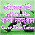 Kosto Beche Khai Song lyrics by Noble Man (কষ্ট বেচে খাই) from Tarun Munshi