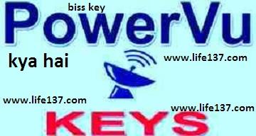 दोस्तों power vu और biss key प्रतेक चैनल की अलग अलग होती है और इनको set top box में add करके free चैनल ...