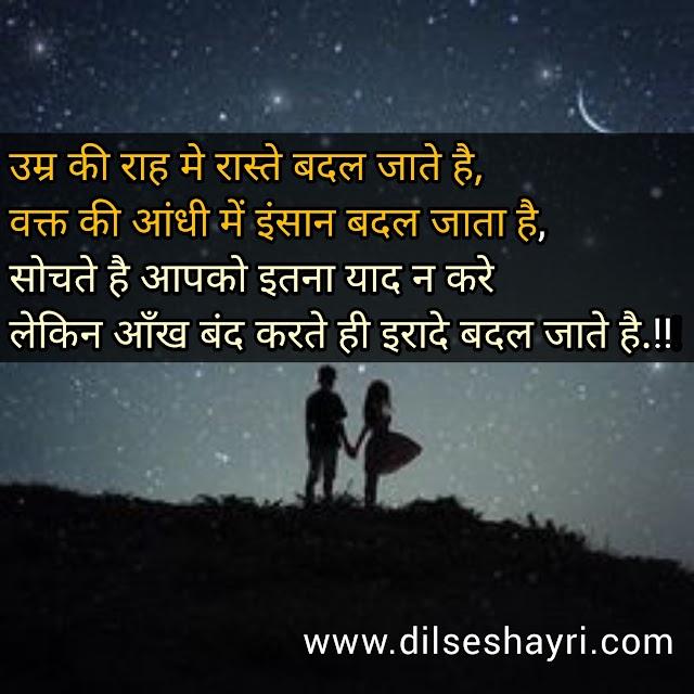 Jindgi Shayari | इरादे बदल जाते है In Hindi Shayari