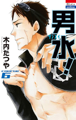 [Manga] 男水! 第01-06巻 [Dansui! Vol 01-06] RAW ZIP RAR DOWNLOAD