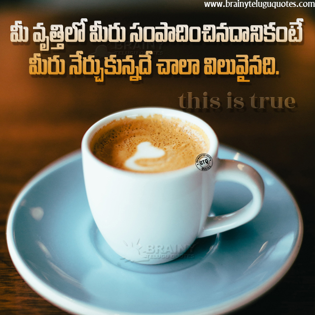 telugu quotes-motivational words in telugu-telugu quotes on life-famous life thoughts in telugu