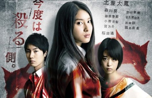 Jinroh Game Live Action (2013) Sub Indo