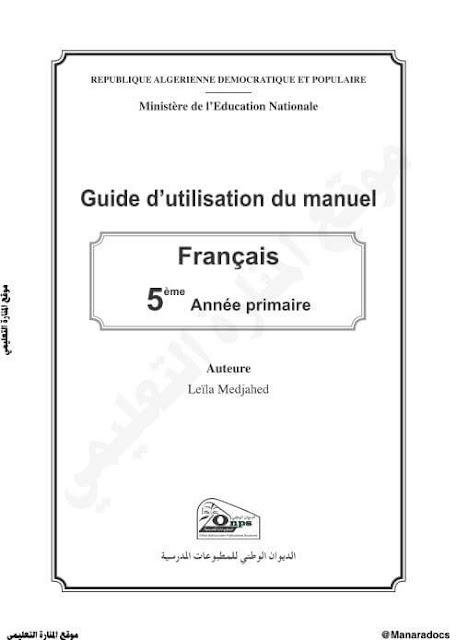 دليل استخدام كتاب اللغة الفرنسية للسنة الخامسة الجيل الثاني