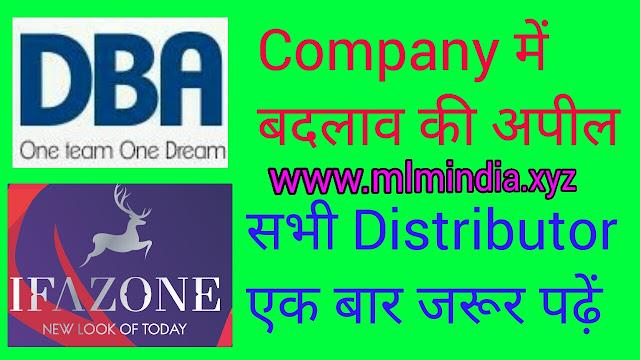 DBA company me badlav ki apeal by mlm india