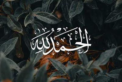 الحمد لله ، صور اسلامية صور دينية رائعة 2021
