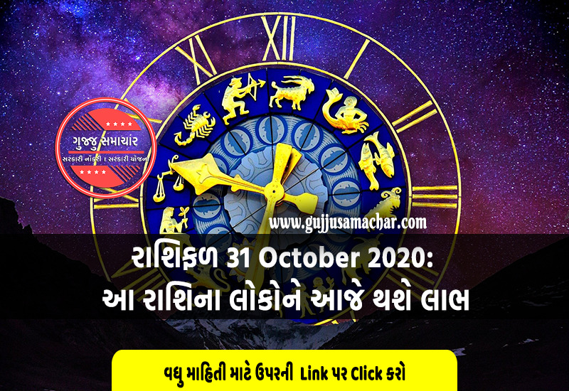 31-october-2020-daily-horoscope