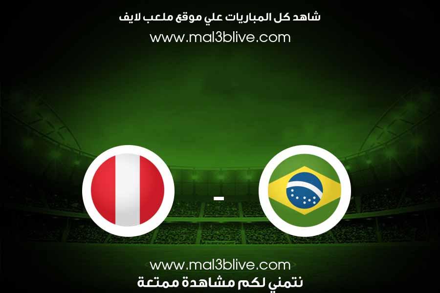 نتيجة مباراة البرازيل والبيرو اليوم الموافق 2021/07/06 في كوبا أمريكا 2021