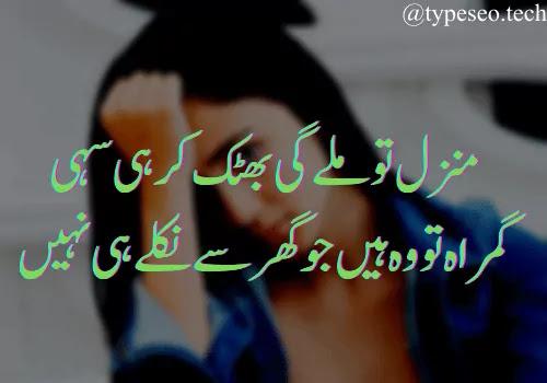 sad shayari in urdu 2 lines about life