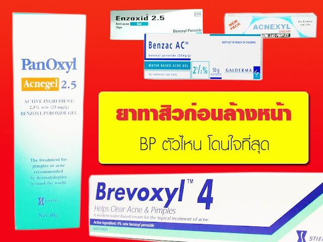 ครีมแก้สิวอุดตัน BP Benzoyl PEROXIDE