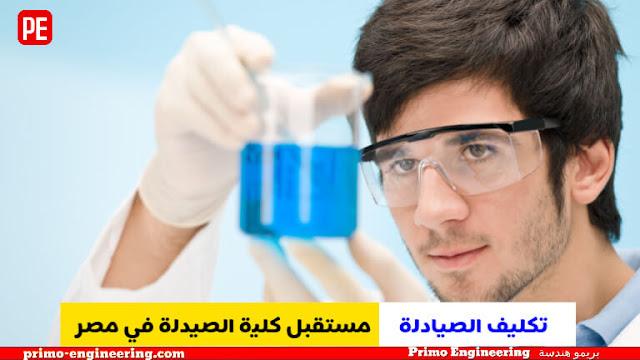 تعرف علي مستقبل كلية الصيدلة في مصر | تكليف الصيادلة |عدد خريجي الصيدلة في مصر