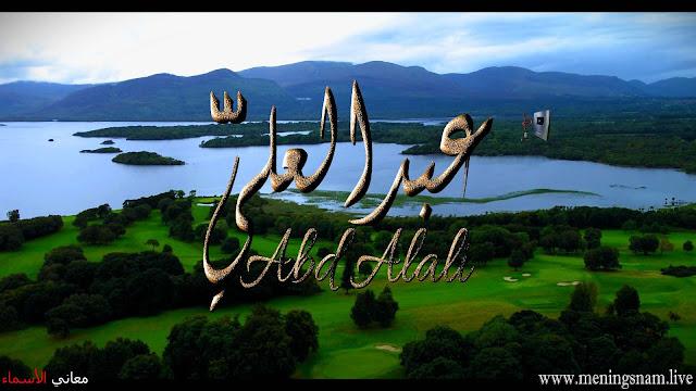 معنى اسم عبد العلي وصفات حامل هذا الاسم Abd Alali