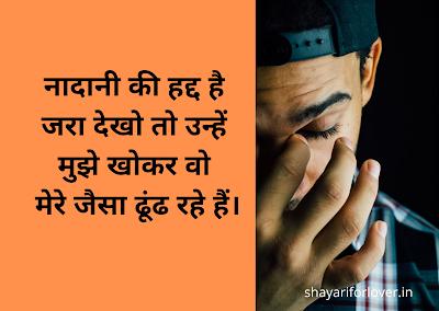sad shayari for lover