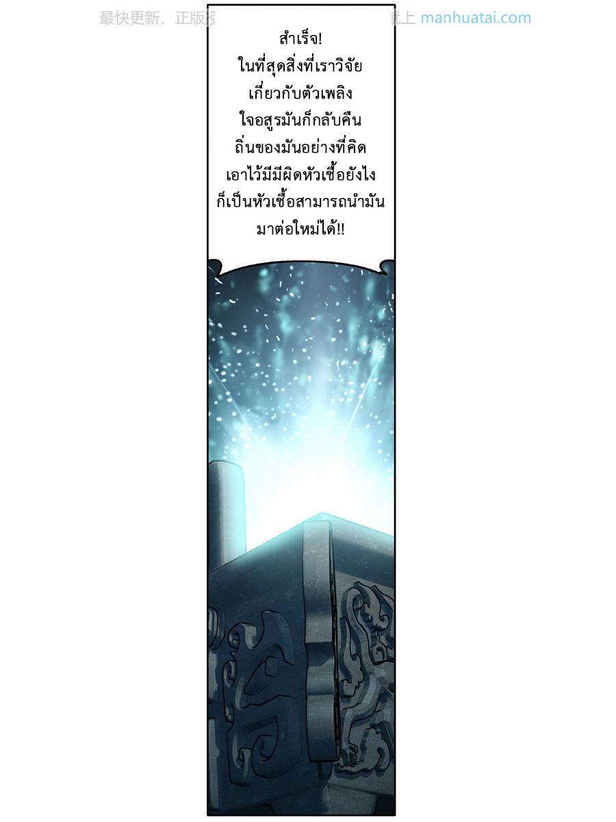 อ่านการ์ตูน Doupo Cangqiong 203 ภาพที่ 14