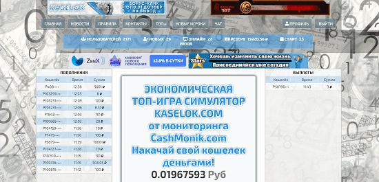 kaselok.com - Надежный хайп прокт с выводом реальных денег!