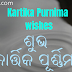 Kartika Purnima Odia Wishes, Images, Greetings Cards, Status,SMS  Wallpaper Free Download