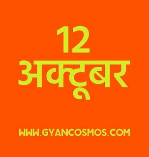आज का इतिहास 12 अक्टूबर 12 October History in Hindi