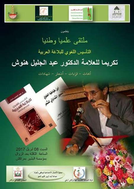 تكريم الدكتور عبد الجليل هنوش بمراكش بحضور وازن لأساتذة ونقاد وعلماء