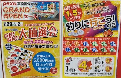 オープン記念!GO!GO!大抽選会 国分寺店