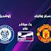 مشاهدة مباراة مانشستر يونايتد وروشديل بث مباشر بتاريخ 25-09-2019 كأس الرابطة الإنجليزية