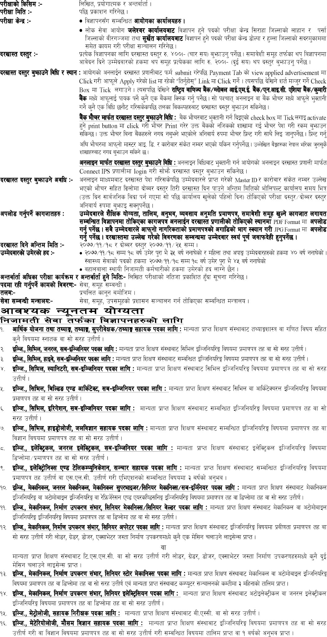 Vacancies For Non Gazetted First class (Technical) Including computer Operator