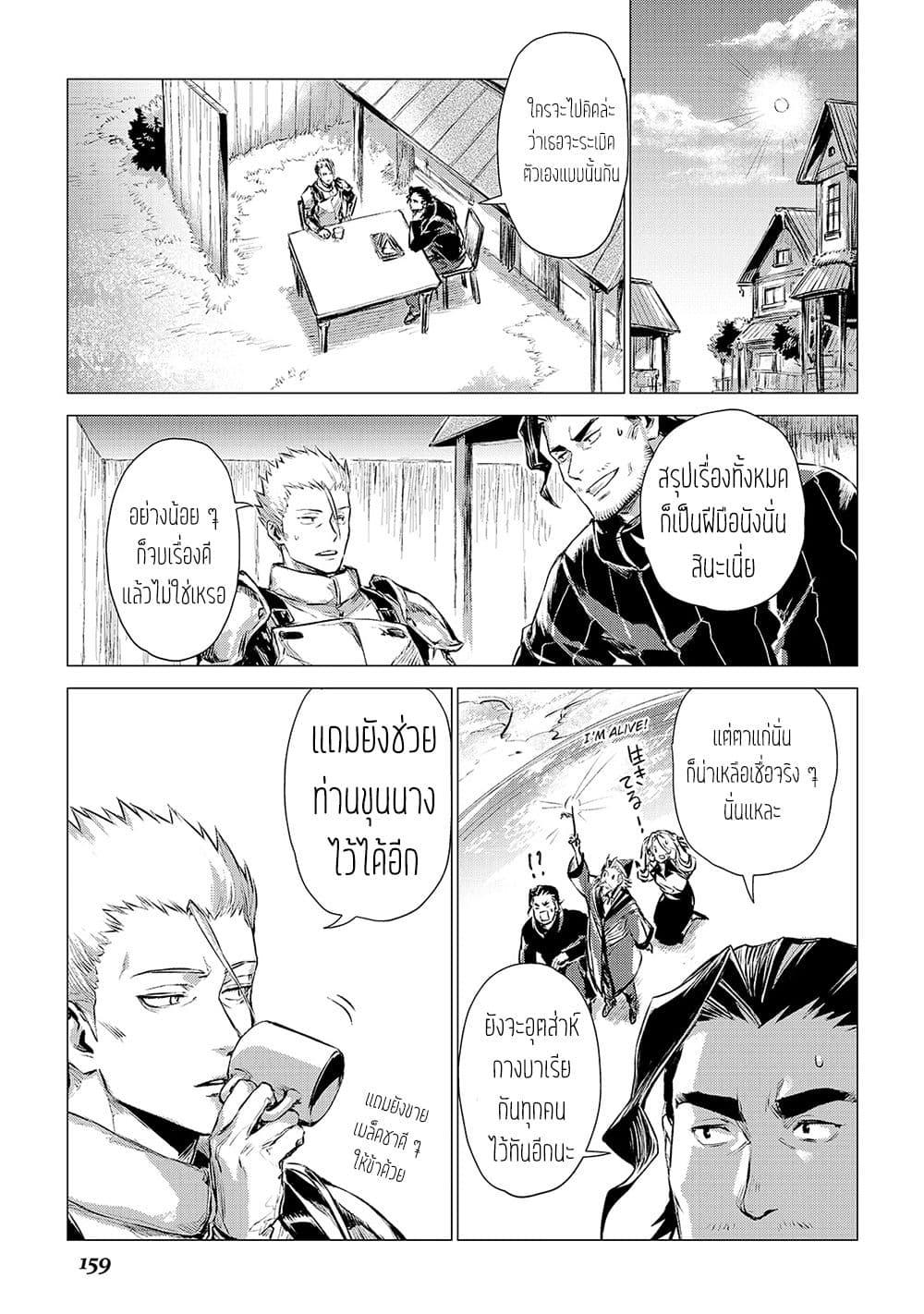 อ่านการ์ตูน Ojii sama ga iku ตอนที่ 4 หน้าที่ 42