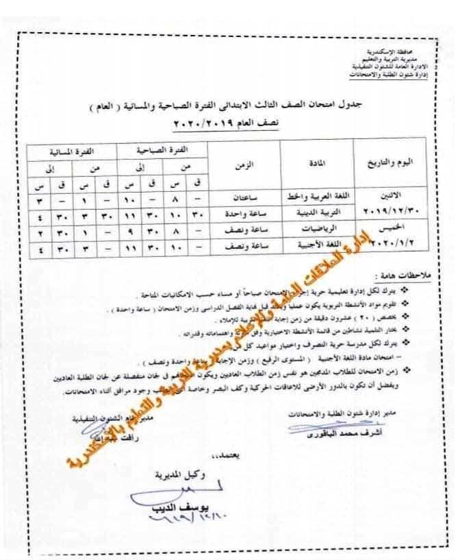 اعتماد جدول امتحانات الإسكندرية الفصل الدراسى الأول 2020 3