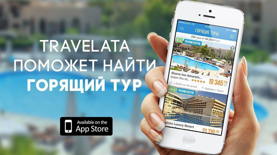 Мобильное приложение для поиска и бронирования туров по всему миру