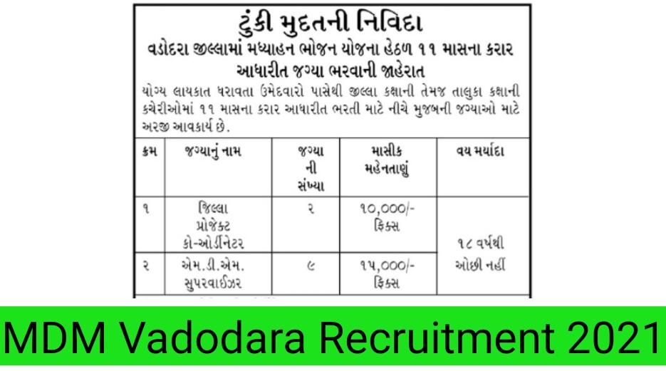 MDM Vadodara Recruitment for District Project Coordinator and MDM Supervisor Recruitment 2021