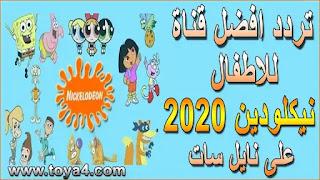 تردد قناة نيكلودين الجديد على نايل سات للاطفال بتاريخ اليوم 2020