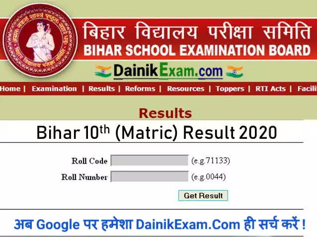 Bihar Board 10th Result 2020 - Download BSEB Matric Result 2020, Dainik Exam com