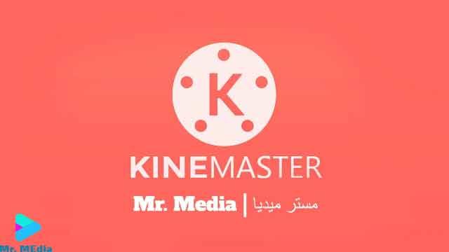 تحميل تطبيق 2021 KineMaster لتعديل الفيديو نسخة محدثة  بدون علامه مائيه