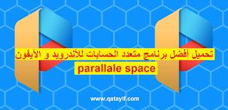 تحميل أفضل برنامج متعدد الحسابات للأندرويد و الآيفون parallale space