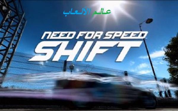 تحميل لعبة Need For Speed Shift للكمبيوتر بحجم صغير
