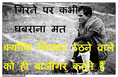 quotes related to sports in hindi