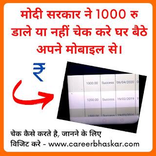 Bank Balance Check Kare, Bank Balance Kaise Check Kare, Bank Balance Kaise Check