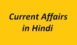 Current Affairs Current Affairs in Hindi