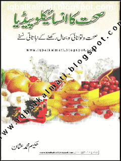 Health Encyclopidai Book in Urdu H Muhammad Usman